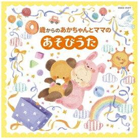 日本コロムビア NIPPON COLUMBIA (キッズ)/ コロムビアキッズ 0歳からのあかちゃんとママのあそびうた【CD】