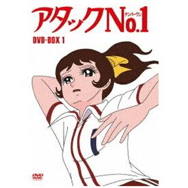 【2021年04月02日発売】 ハピネット Happinet アタックNo.1 DVD-BOX1【DVD】