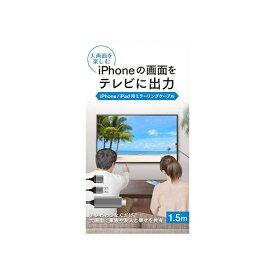 オズマ OSMA iPhone/iPad用HDMI端子ミラーリングケーブル ブラック UDC2-IPAV150K [約1.5m(コネクタ含まず)]