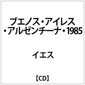インディーズ イエス:ブエノス・アイレス・アルゼンチーナ・1985【CD】 【代金引換配送不可】