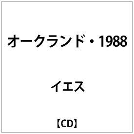 インディーズ イエス:オークランド・1988【CD】 【代金引換配送不可】