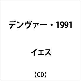 インディーズ イエス:デンウ゛ァー・1991【CD】