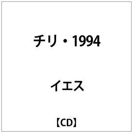 インディーズ イエス:チリ・1994【CD】