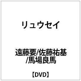 SDP 遠藤要/佐藤祐基/馬場良馬:リュウセイ【DVD】