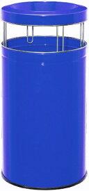 Wesco ウェスコ 屋外用スモーキングスタンド BIG ASH ブルー 355901-53 [120L /ペダル式]