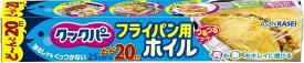 旭化成ホームプロダクツ Asahi KASEI クックパー フライパン用ホイル 25cm×20m 1個