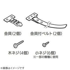 三菱 Mitsubishi Electric 転倒防止ベルト MRPR-02BL[MRPR02BL]