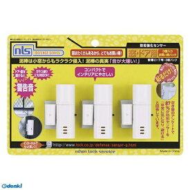 日本ロックサービス nihon lock service 音嫌い7号 3個パック