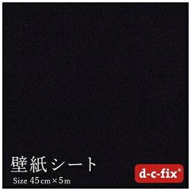 菊池襖紙工場 KIKUCHI FUSUMA MANUFACTURING 粘着シート(強粘着)D-C-FIX45CM巾/200-1719 5M巻 ベロア調黒