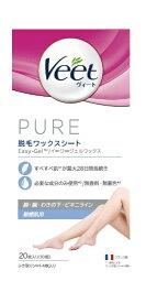 レキットベンキーザー・ジャパン Reckitt Benckiser Veet(ヴィート)ピュア 脱毛ワックスシート 敏感肌用 20枚