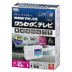 ヤザワ YAZAWA 3.2インチ 手回し充電ワンセグテレビ TV07WH [テレビ/AM/FM /ワイドFM対応]