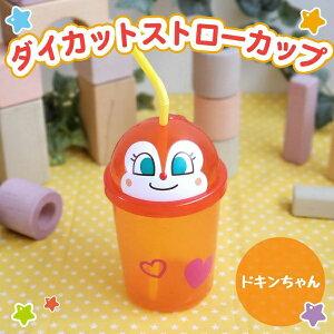 レック LEC アンパンマン ダイカットストローカップ(ドキンちゃん) A00131