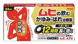 【第2類医薬品】★ムヒAZ 24錠池田模範堂