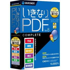 ソースネクスト SOURCENEXT いきなりPDF Ver.8 COMPLETE [Windows用]