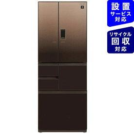 シャープ SHARP 冷蔵庫 グラデーションファブリックブラウン SJ-AF50H-T [6ドア /観音開きタイプ /502L]《基本設置料金セット》