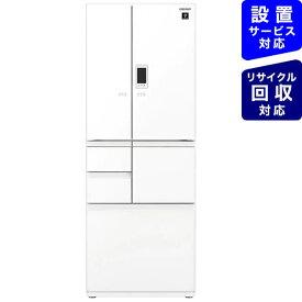 シャープ SHARP 冷蔵庫 ピュアホワイト SJ-AF50H-W [6ドア /観音開きタイプ /502L]《基本設置料金セット》