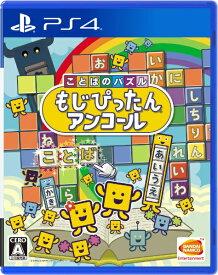 【2021年04月08日発売】 バンダイナムコエンターテインメント BANDAI NAMCO Entertainment ことばのパズル もじぴったんアンコール【PS4】