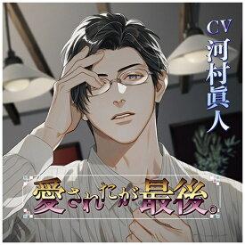 ケーティーファクトリー KT FACTORY (ドラマCD)/ 愛されたが最後。【CD】