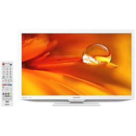 シャープ SHARP 液晶テレビ AQUOS 2T-C22DEW [22V型 /フルハイビジョン][テレビ 22型 22インチ]
