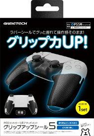 ゲームテック グリップアップシール5 P5F2303【PS5】 【代金引換配送不可】
