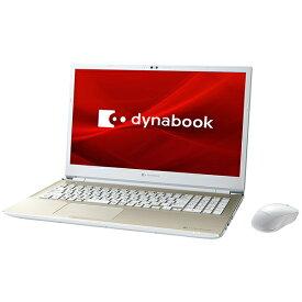 dynabook ダイナブック ノートパソコン dynabook T7 サテンゴールド P2T7RPBG [16.1型 /intel Core i7 /メモリ:8GB /SSD:512GB /2021年春モデル]【rb_winupg】