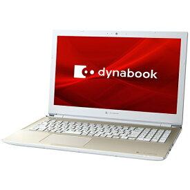 dynabook ダイナブック P1T6RPEG ノートパソコン dynabook T6 サテンゴールド [15.6型 /intel Core i7 /SSD:256GB /メモリ:8GB /2021年春モデル]