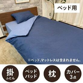 生毛工房 UMO KOBO 【ベッド用寝具3点セット カバー付き】すぐに使えるベッド用寝具6点セット(シングルサイズ/ネイビー)