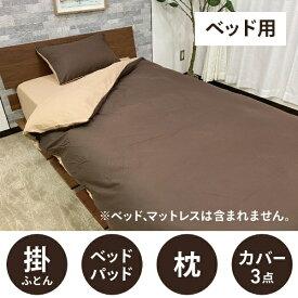 生毛工房 UMO KOBO 【ベッド用寝具3点セット カバー付き】すぐに使えるベッド用寝具6点セット(シングルサイズ/ブラウン)