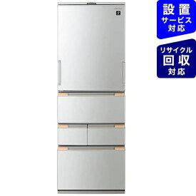 【2021年04月08日発売】 シャープ SHARP 冷蔵庫 ライトメタル SJ-MW46H-S [5ドア /左右開きタイプ /457L]《基本設置料金セット》