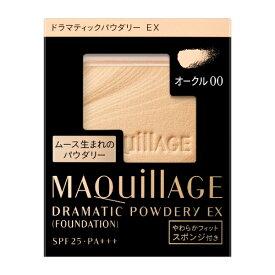 資生堂 shiseido MAQuillAGE(マキアージュ) ドラマティックパウダリーEX オークル00(9.3g)[パウダーファンデーション]