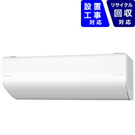 パナソニック Panasonic 【標準工事費込み】CS-AX221D-W エアコン 2021年 Eolia(エオリア)AXシリーズ クリスタルホワイト [おもに6畳用 /100V]
