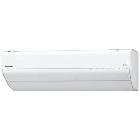 パナソニック Panasonic 【標準工事費込み】CS-GX251D-W エアコン 2021年 Eolia(エオリア)GXシリーズ クリスタルホワイト [おもに8畳用 /100V]【point_rb】