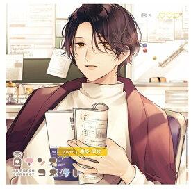 インディーズ (ドラマCD)/ ロマンスコネクト Chat.3 春原伊吹(CV:興津和幸)【CD】