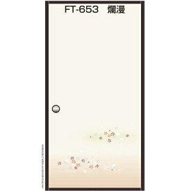 菊池襖紙工場 KIKUCHI FUSUMA MANUFACTURING 水で貼る再湿ふすま紙 2枚入 爛漫 巾95CM×長さ203CM