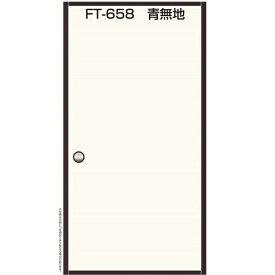 菊池襖紙工場 KIKUCHI FUSUMA MANUFACTURING 水で貼る再湿ふすま紙 2枚入 青無地 巾95CM×長さ203CM
