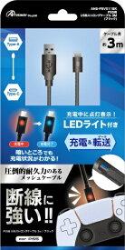 アンサー Answer PS5用 USBストロングケーブル ANS-PSV011BK【PS5】 【代金引換配送不可】