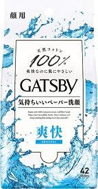 マンダム mandom GATSBY(ギャツビー)フェイシャルペーパー <徳用タイプ> 42枚