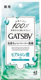 マンダム mandom GATSBY(ギャツビー)フェイシャルペーパー モイストタイプ <徳用タイプ> 42枚