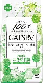 マンダム mandom GATSBY(ギャツビー)フェイシャルペーパー 薬用アクネケアタイプ <徳用タイプ> 42枚 (医薬部外品)