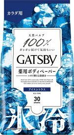 マンダム mandom GATSBY(ギャツビー)アイスデオドラント ボディペーパー アイスシトラス <徳用タイプ> 30枚 (医薬部外品)
