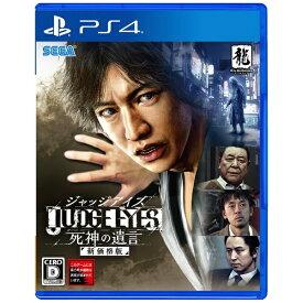 セガ SEGA JUDGE EYES:死神の遺言 新価格版【PS4】 【代金引換配送不可】