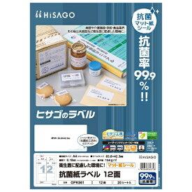 ヒサゴ HISAGO 抗菌紙ラベル12面 OPK861