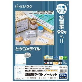 ヒサゴ HISAGO 抗菌紙ラベルノーカット OPK862