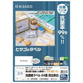 ヒサゴ HISAGO 抗菌紙ラベル24面四辺余白 OPK3008