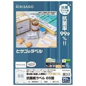 ヒサゴ HISAGO 抗菌紙ラベル65面 OPK3011