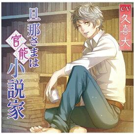 ケーティーファクトリー KT FACTORY (ドラマCD)/ 旦那さまは官能小説家【CD】