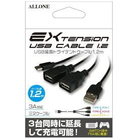 アローン ALLONE ゲーム用USB延長トライデントケーブル1.2m A2B1 ALG-GUTCB【Switch/PS4】