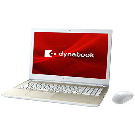 dynabook ダイナブック P2T6RBEG ノートパソコン dynabook T6 サテンゴールド [15.6型 /intel Core i7 /SSD:512GB /メモリ:8GB /2021年春モデル]【point_rb】