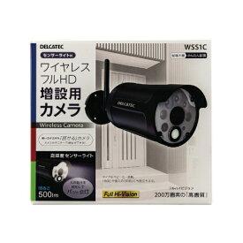 デルカテック DELCATEC 増設用センサーライト付ワイヤレスフルHDカメラ WSS1C