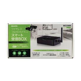 デルカテック DELCATEC スマート受信BOX WSSNM